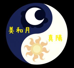 太陽と月のヒーリング